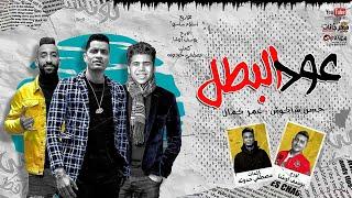 مهرجان  عود البطل ملفوف  حسن شاكوش و عمر كمال   جديد 2020