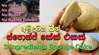 3 ingredients Soft cotton SPONGE CAKE Recipe  අමදරවය 3න සපනජ කක එකක