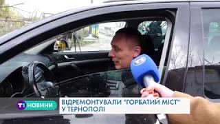 Обурені водії та комунальники: ремонт ''горбатого'' моста у Тернополі спровокував чимало негативу