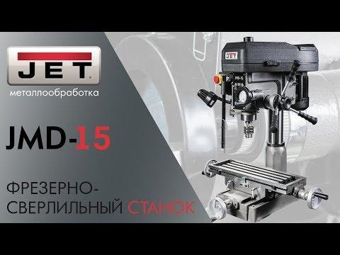 JET JMD-15 ФРЕЗЕРНО-СВЕРЛИЛЬНЫЙ СТАНОК