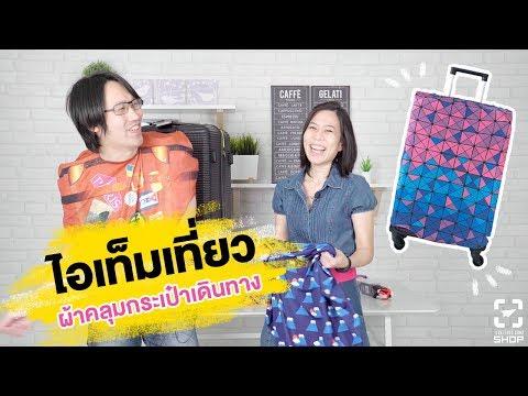[SHOP] ผ้าคลุมกระเป๋า Bonny - วันที่ 30 Aug 2018
