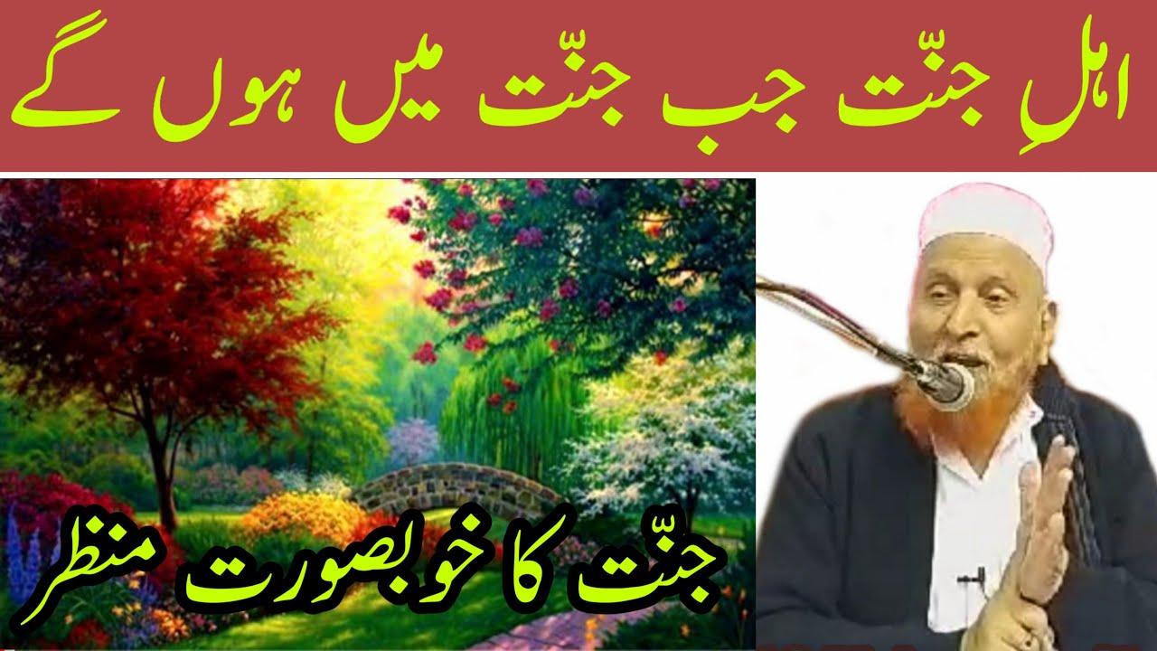 Jannat Ka Khubsurat Manzar | Maulana Makki Al Hijazi | Islamic Group