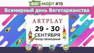 29 и 30 сентября Всемирный день Вегетарианства на Artplay! Приходите с друзьями. Вход свободный. 0+
