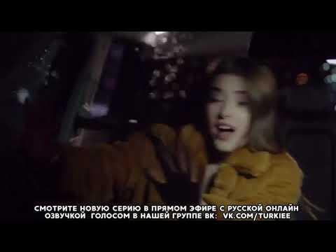 «Жестокий Стамбул» 31 серия  Фраг №2  Русская Озвучка