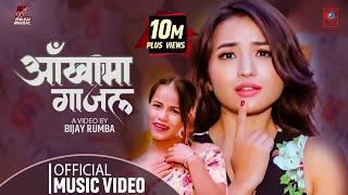 Aakhama Gajal | Sharmila Rai | Ft. Alisha Rai & Aakash Rai | Official Video