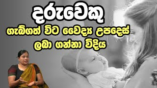 දරුවෙකු ගැබ්ගත් විට වෛද්ය උපදෙස් ලබා ගන්නා විදිය | Piyum Vila | 10-12-2019 | Siyatha TV