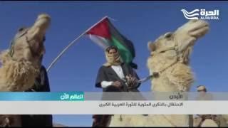 الاحتفال بالذكرى المئوية للثورة العربية الكبرى