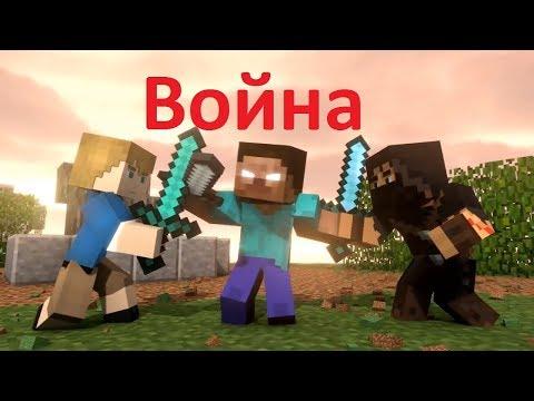 Война-Майнкрафт Клип,Анимация(песня на русском).