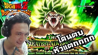 Dragon Ball Z Dokkan Battle :-ด่านโบรลี่โครตโหด โดนตบตายคาที่!