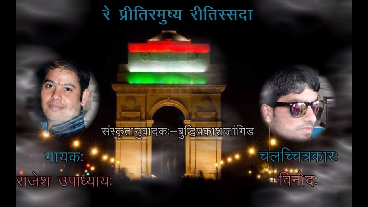 Hai Preet Jahan Ki Reet Sada - video dailymotion