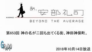 第653回 あ、安部礼司 ~BEYOND THE AVERAGE~ 2018年10月14日 宮内知美 動画 12