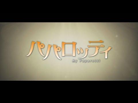 韓国映画『パパロッティ』上映予告編