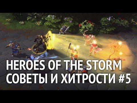 видео: Полезные советы и хитрости heroes of the storm #5