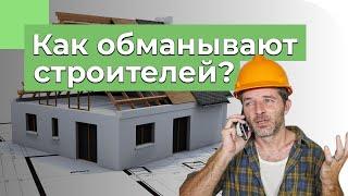Как кидают строителей | ТОП-5 способов обмануть подрядчика
