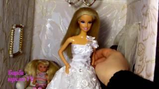 Мультфильм Барби Кукла Барби невеста СВАДЕБНОЕ ПЛАТЬЕ БАРБИ ГОТОВИТСЯ К СВАДЬБЕ