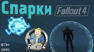 Fallout 4 Спарки  Боевой Дроид  Энергетический Щит  Не отменяет Перк Одинокий Странник