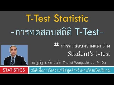 t-test การทดสอบความแตกต่างของค่าเฉลี่ย