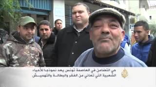 تهميش الأحياء الشعبية بتونس يفاقم ظاهرة الإرهاب