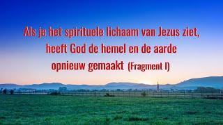 Lezing van de woorden van Almachtige God (Fragment I)