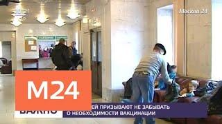 Смотреть видео Москвичей призывают не забывать о необходимости вакцинации - Москва 24 онлайн