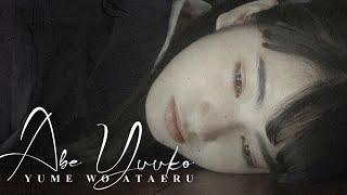 YWA | Someone Tell Me How To Feel