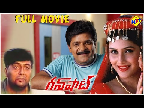 Gunshot Telugu Full Length Movie | Ali | Prakash Raj | Keerthi Reddy | TVNXT Telugu