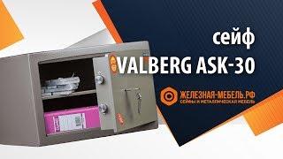 Обзор сейфа Valberg ASK 30