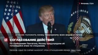 Президент США не уведомил президента России о ракетных ударах