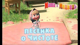 'Большая стирка' песня из мультфильма 'Маша и Медведь'