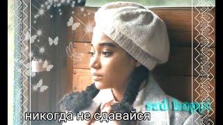 """Где соприкасаются  руки (фильм 2018). КЛИП. РЫЖАЯ  """"ЖУК"""""""