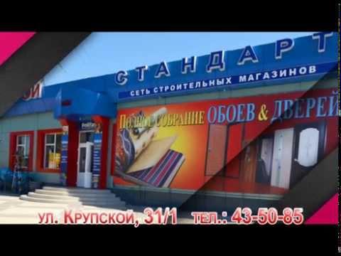 магазин СтройСтандарт новый отдел обои и двери г. Мелитополь