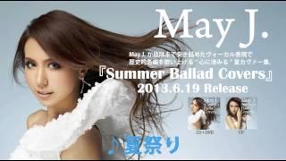 http://www.may-j.com ▽Amazon▽ http://www.amazon.co.jp/Summer-Ballad-Covers-ALBUM-DVD/dp/B00C9UBIL4 2013年6月19日リリースのMay J.のカヴァー ...