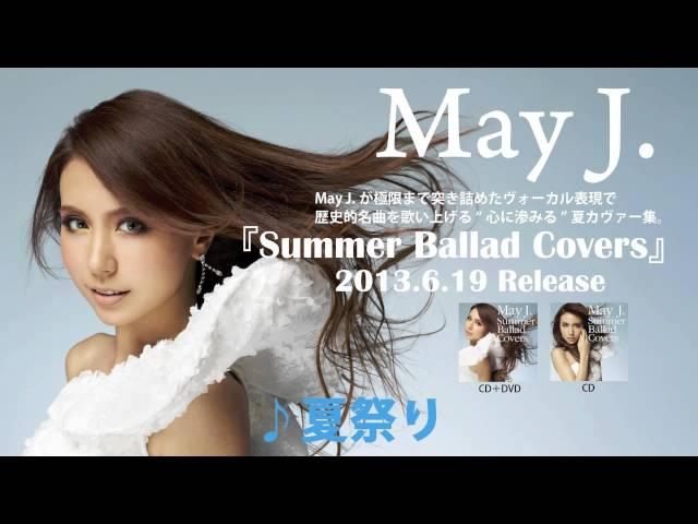 May J. / 「夏祭り」(カヴァーAL「Summer Ballad Covers」より)