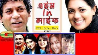 Drama Serial | Aim in Life | Epi 51-53  || ft Mosharraf Karim,Tinni, Nafisa, Kusum Sikder