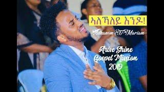 🇪🇷New Eritrean Gospel Song By Adhanom Teklemariam ኣለኻለይ እንዶ. ARISE SHINE GOSPEL MISSION