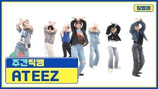 [주간아 미방] ATEEZ - Deja Vu (에이티즈 - 데자부) 짐벌캠 l EP.529