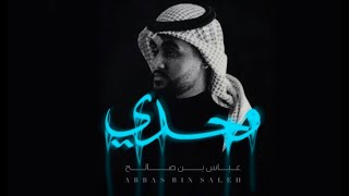 عباس بن صالح - وحدي ( حصرياً ) | 2020