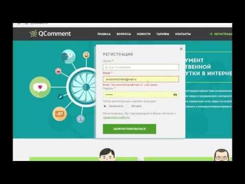 Как купить комментарии и лайки. Обзор сайта Qcomment.ru