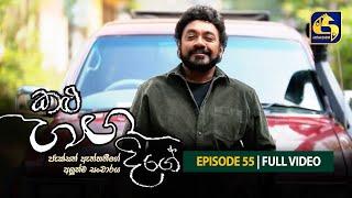 Kalu Ganga Dige Episode 55 || කළු ගඟ දිගේ ||  04th September 2021 Thumbnail