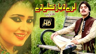 Khanzeb Pashto New HD Song - Lere Da Yar Kele De