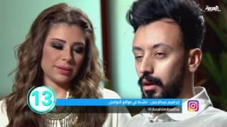 تفاعلكم: إبراهيم عبدالرحمن يكشف عن عمره (25 سؤالا)