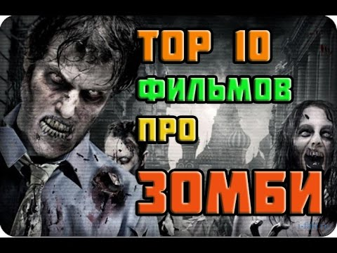 Фильмы про зомби, зомби -
