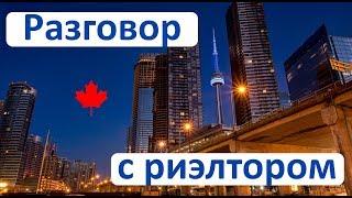 Говорим о недвижимости в Канаде с риэлтором из Ванкувера. Viktor Kiritchenko. Vancouver, Canada