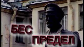 Бес-предел (фильм В.С. Правдюка)