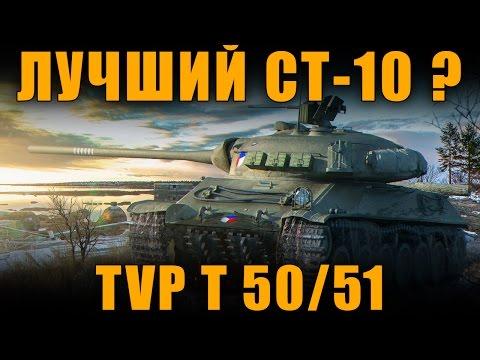 ЛУЧШИЙ СТ 10 УР?  ЛЮБОЙ РАК СМОЖЕТ НАГНУТЬ? TVP T 50/51[ World of Tanks ]