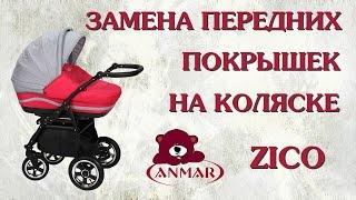 замена передних покрышек на коляске Anmar Zico