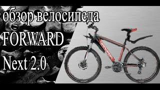обзор велосипеда FORWARD next 2.0(Делал видео обзор велосипеда FORWARD next 2.0 для сайта производителя. И в общем получилось то, что получилось...., 2016-08-12T21:45:28.000Z)