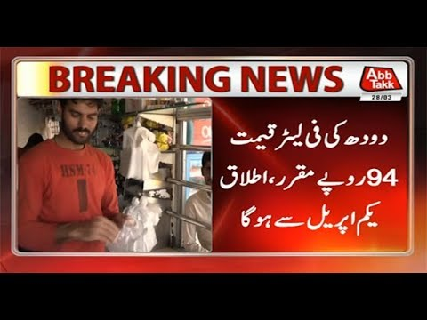 Shc Sets Milk Price At Rs 94 Per Litre From April 1