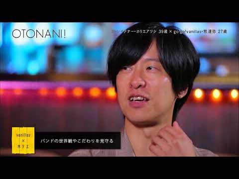 #24 ホリエアツシ(ストレイテナー)×牧達弥(go!go!vanillas) 前編【せいこうユースケトーク オトナに!】