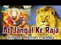 Download Ae Jangal Ke Raja  - Popular Shera Wali Mata Bhajan 2017 - Ashish Pandey - Bundelkhandi Hits MP3 song and Music Video